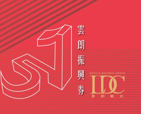 振興券banner